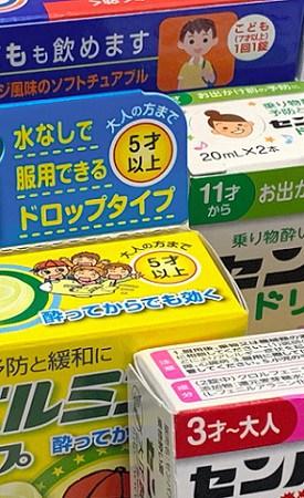 thuốc say tàu xe Nhật Bản nào tốt
