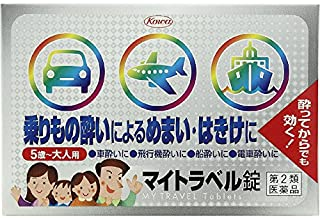 dùng viên uống chống say tàu xe Nhật bản