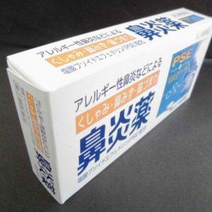 thuốc xoang KUNIHIRO 48 viên