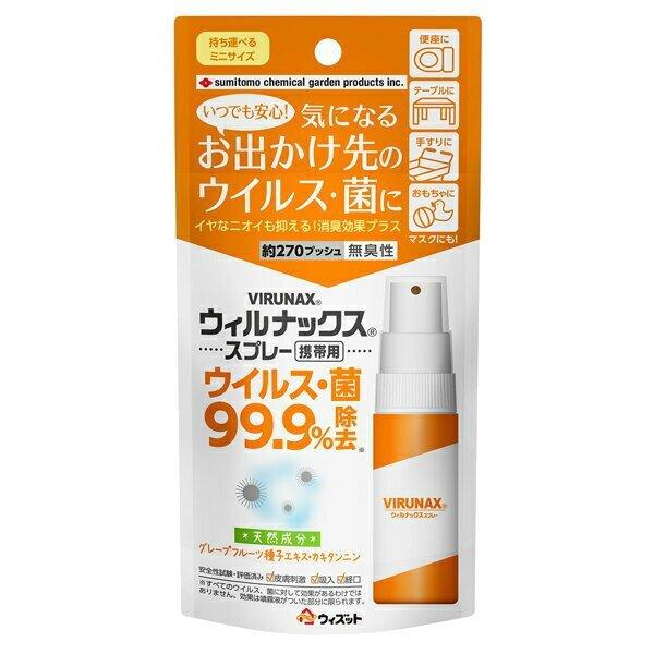 Xịt chống virut VIRUNAX chính hãng Nhật Bản