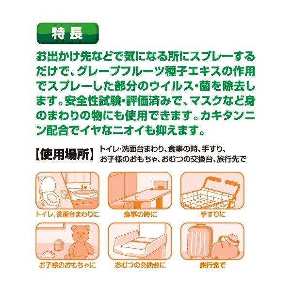 Xịt chống Virut số 1 Nhật Bản